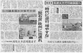 190526横須賀 石炭火力で行政訴訟へ(東京新聞)_01.jpg