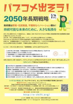 2050年長期戦略パブコメ(Kiko-Ver)_01.jpg