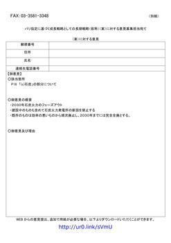 2050年長期戦略パブコメ(Kiko-Ver)_02.jpg