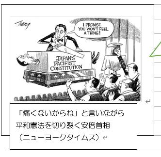 安倍戯画.PNG
