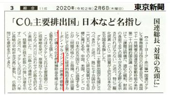 東京新聞.PNG