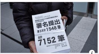 東京湾の会署名2月16日.PNG