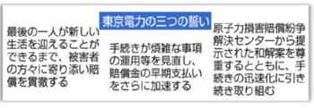 東電の誓い.PNG