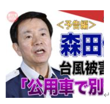 森田戯画.PNG