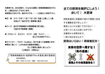 demo20191117_02.jpg