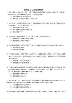 questionair_02.jpg