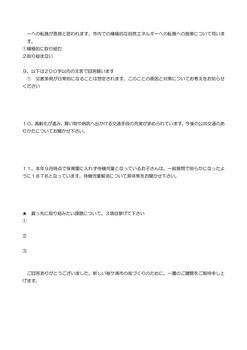 questionair_03.jpg